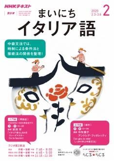 NHK ラジオ まいにちイタリア語 2020/02