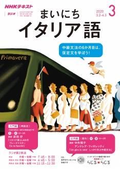 NHK ラジオ まいにちイタリア語 2020/03
