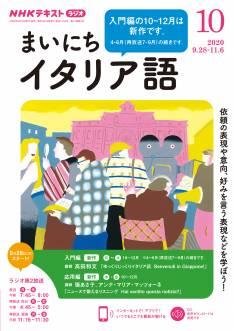 NHK ラジオ まいにちイタリア語 2020/10