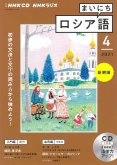 NHK CD ラジオ まいにちロシア語 2021/04