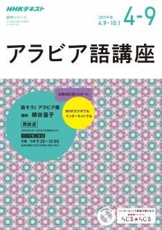 NHKラジオ アラビア語講座 2017年4〜9月