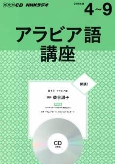 NHK CDラジオ アラビア語講座 2016年4〜9月
