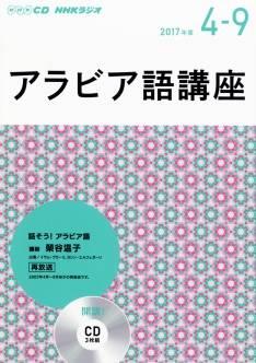 NHK CDラジオ アラビア語講座 2017年4〜9月