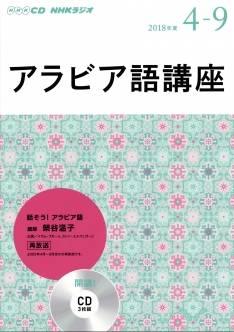 NHK CDラジオ アラビア語講座 2018年4〜9月