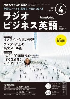 NHK ラジオ ラジオビジネス英語 2021/04