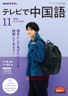 NHK テレビ テレビで中国語 2020/11