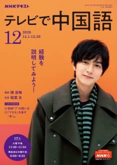 NHK テレビ テレビで中国語 2020/12