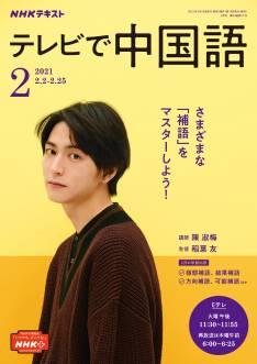 NHK テレビ テレビで中国語 2021/02