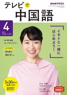 NHK テレビ テレビで中国語 2021/04