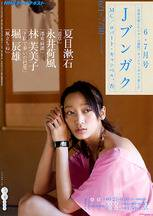 NHK テレビ Jブンガク 2010年6・7月号