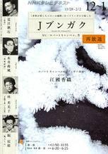 NHK テレビ Jブンガク 2011年 12・01月号
