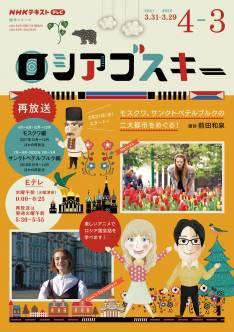 NHK テレビ ロシアゴスキー2021年4〜3月