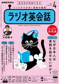 NHK ラジオ ラジオ英会話 2021/04