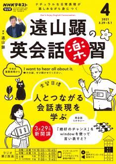 NHK ラジオ 遠山顕の英会話楽習 2021年04月号