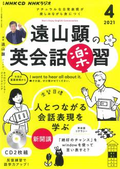 NHK CDラジオ 遠山顕の英会話楽習2021年04月号