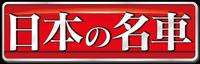 日本の名車 全国版