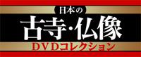 隔週刊日本の古寺・仏像DVDコレクション