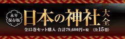 永年の保存版 日本の神社 大全
