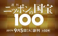 週刊 ニッポンの国宝100