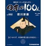 日本の100人 改訂版 002号