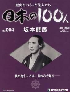 日本の100人 改訂版 004号