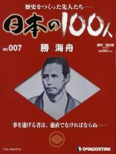 日本の100人 改訂版 007号