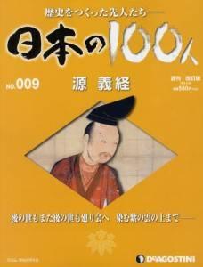 日本の100人 改訂版 009号