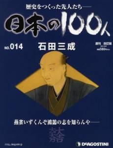 日本の100人 改訂版 014号