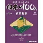 日本の100人 改訂版 016号