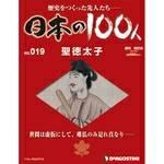 日本の100人 改訂版 019号