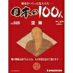 日本の100人 改訂版 025号