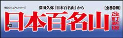 週刊 日本百名山 改定新版