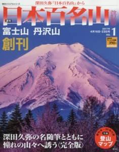 週刊 日本百名山 改訂新版 1号