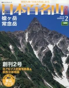 週刊 日本百名山 改訂新版 2号