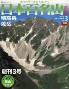 週刊 日本百名山 改訂新版 3号