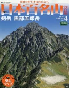 週刊 日本百名山 改訂新版 4号