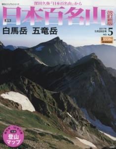 週刊 日本百名山 改訂新版 5号