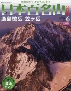 週刊 日本百名山 改訂新版 6号