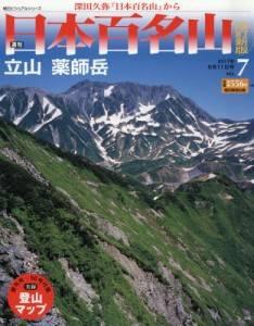 週刊 日本百名山 改訂新版 7号