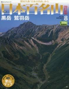 週刊 日本百名山 改訂新版 8号