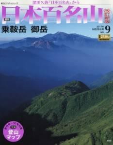 週刊 日本百名山 改訂新版 9号