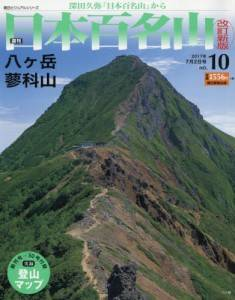 週刊 日本百名山 改訂新版 10号