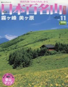 週刊 日本百名山 改訂新版 11号