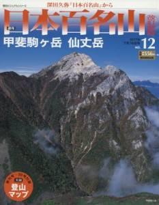 週刊 日本百名山 改訂新版 12号