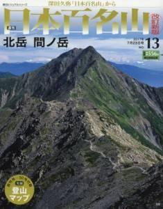 週刊 日本百名山 改訂新版 13号