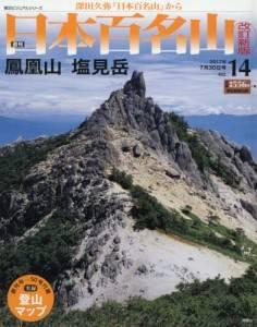 週刊 日本百名山 改訂新版 14号