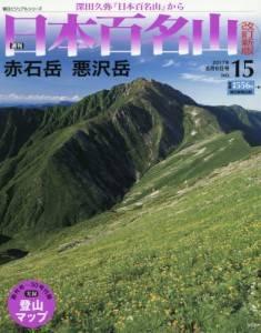 週刊 日本百名山 改訂新版 15号