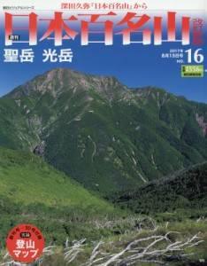 週刊 日本百名山 改訂新版 16号