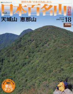 週刊 日本百名山 改訂新版 18号