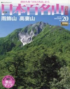 週刊 日本百名山 改訂新版 20号
